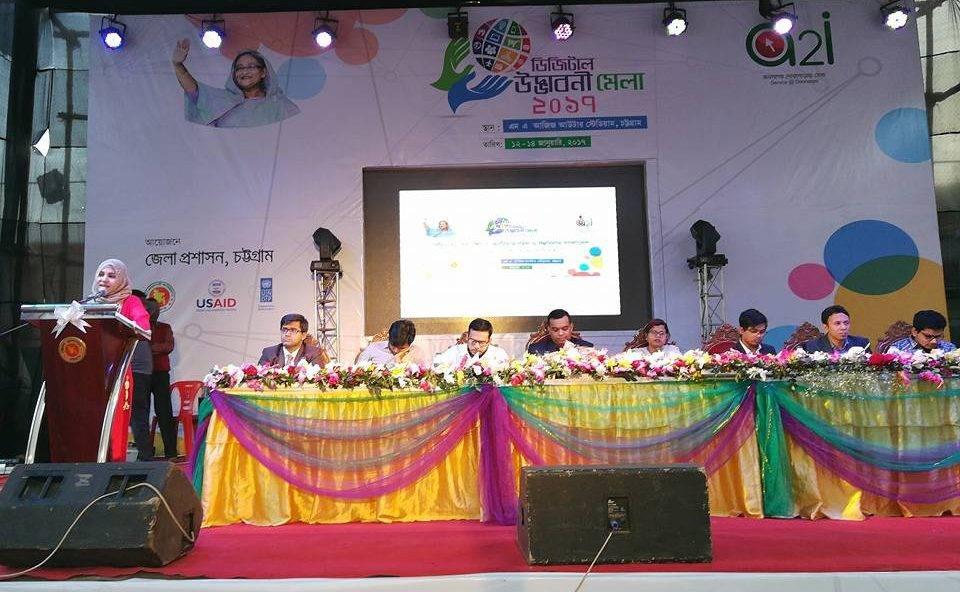 13. Activities-Digital Innovation Fair Chittagong